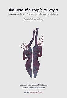 Φεμινισμός χωρίς σύνορα_Chandra Talpade Mohanty