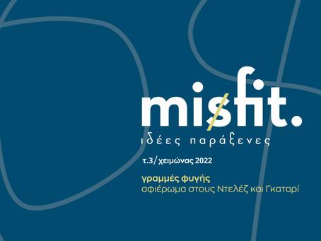 Κάλεσμα για συμμετοχή στο 3o τεύχος του misfit