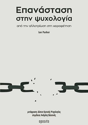 Επανάσταση στην ψυχολογία_Ian Parker