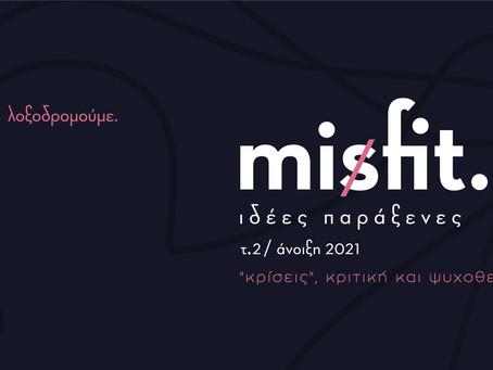 Κάλεσμα για συμμετοχή στο 2o τεύχος του misfit