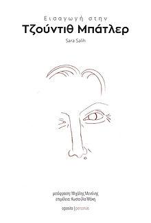 Εισαγωγή στην Τζούντιθ Μπάτλερ_Sara Salih