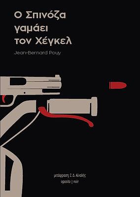 Ο Σπινόζα γαμάει τον Χέγκελ!_Jean Bernard Pouy