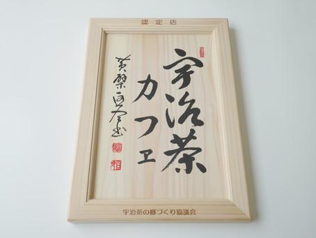 【抹茶共和国 宇治本店】宇治茶カフェに認定されました!
