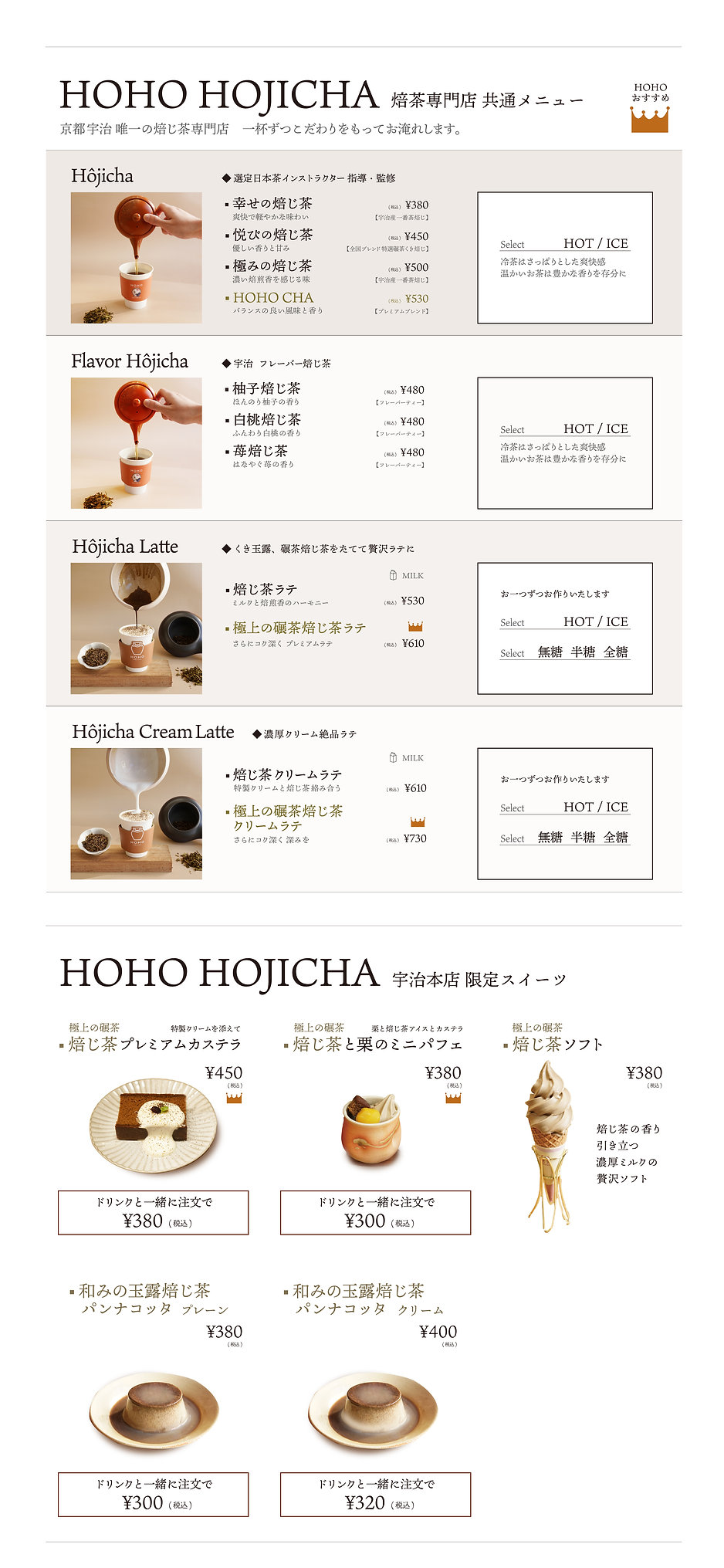 HOHOHOJICHA_web_menu.jpg
