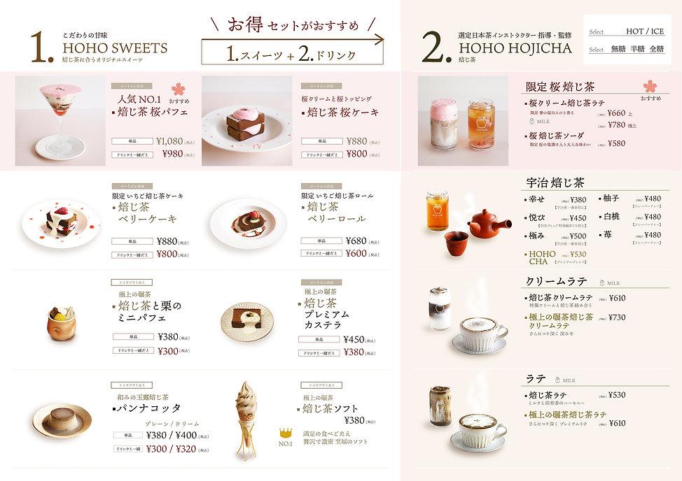 HOHOHOJICHA_web_menu_20210402.jpg
