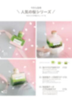 桜抹茶インクpop-_a4.jpg