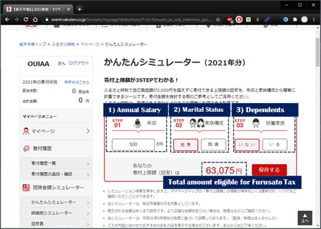 Furusato Tax Calculator
