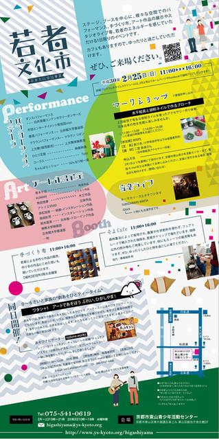 2/25 遊びナビゲーターは、nidone.works!!なんと、若者文化市と併催ですー!!若者文化に触れるチャンス!
