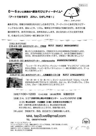 「アートであそぼう ぷれい、ひがしやま!」第二期情報解禁です〜!!!