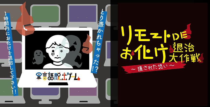 リモートDEお化け退治大作戦ポスターnew.png