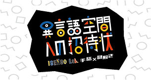 異言語空間への招待状.jpg