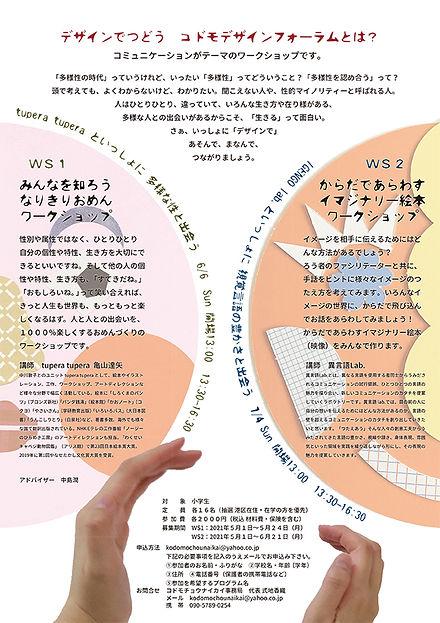 KDFA4_chirashi_tate [ura]0428.jpg