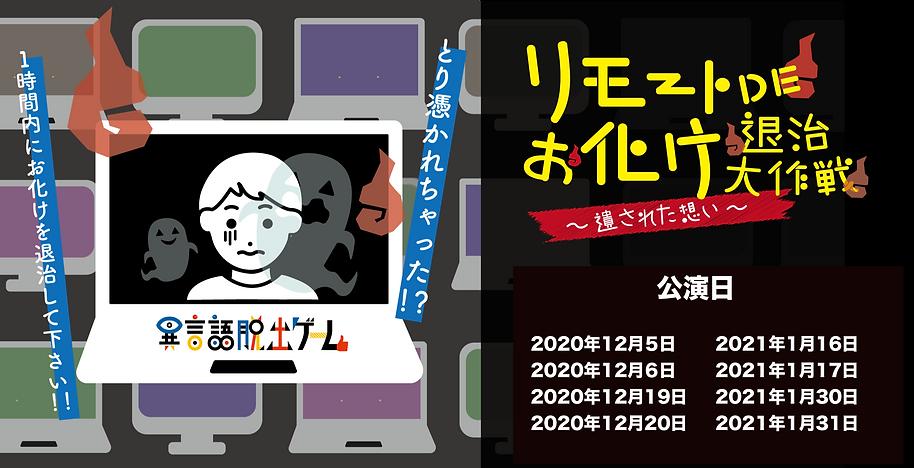 リモートDEお化け退治大作戦ポスター2.png