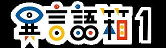 異言語箱1ロゴ.png