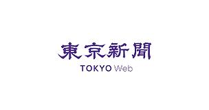 東京新聞TOKYO Web.png