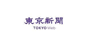 東京新聞TOKYO ウェブ画像