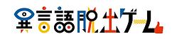 異言語脱出ゲーム長方形ロゴ(白背景).png