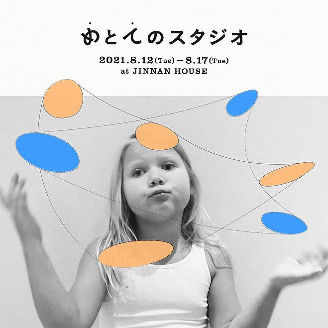 0729_metote_girl_高.jpeg