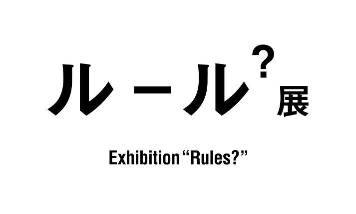 00_Rule_logo.jpg