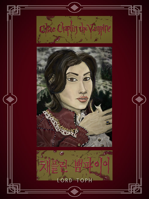 Chae Chaplin the Vampire Chapter 1
