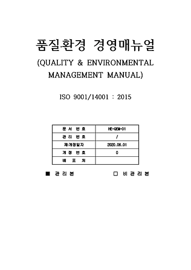 ISO 9001&14001메뉴얼