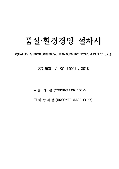 ISO 9001&14001 절차서