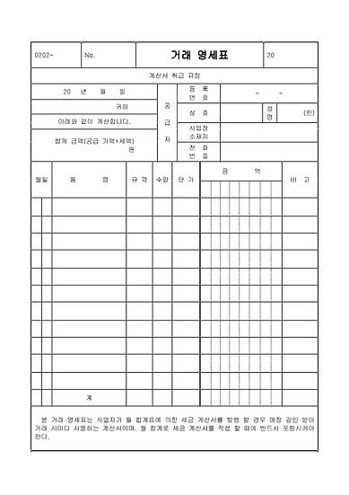 거래명세표 세로형 기본
