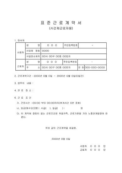 표준근로계약서 (시간제근로자용)