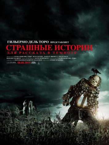 4008_Poster_ScaryStories_sm.jpg