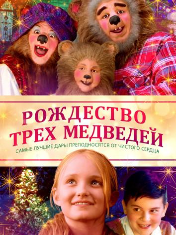 5551_3BearsChristmas_poster.jpg