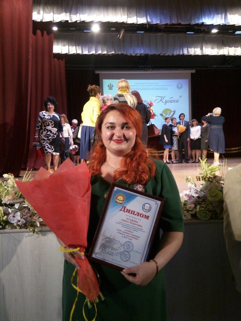 Награждение дипломом лауреата