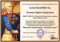 Благодарственное письмо-Хаужева Лариса Муратовна-81255