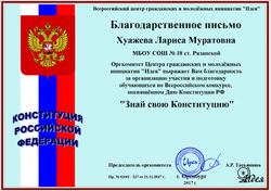 Хуажева Лариса Муратовна (2)