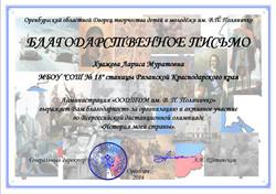 Благодарственное письмо-Хуажева Лариса Муратовна-0