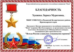 Благодарственное письмо-Хуажева Лариса Муратовна-82552