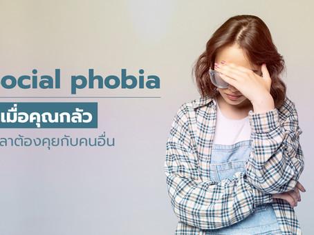 Social phobia…เมื่อคุณกลัวเวลาต้องคุยกับคนอื่น
