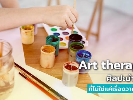 รู้จัก ศิลปะบำบัด (Art Therapy) ที่ไม่ใช่แค่เรื่องวาดรูป