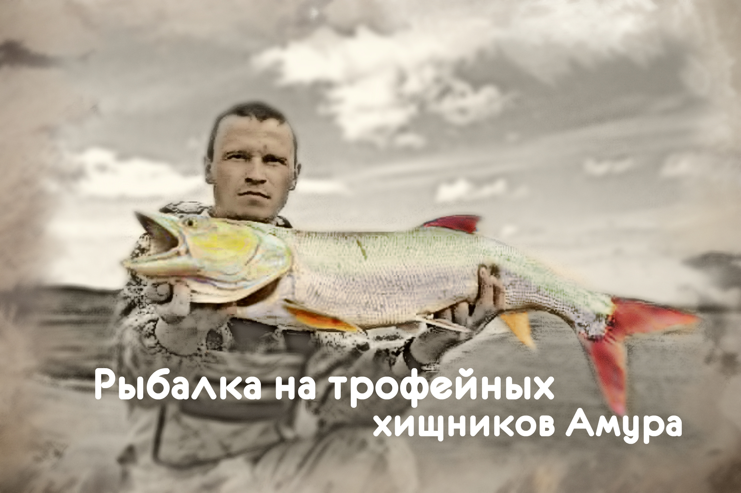 желтощёк рыбалка на амуре-0.2