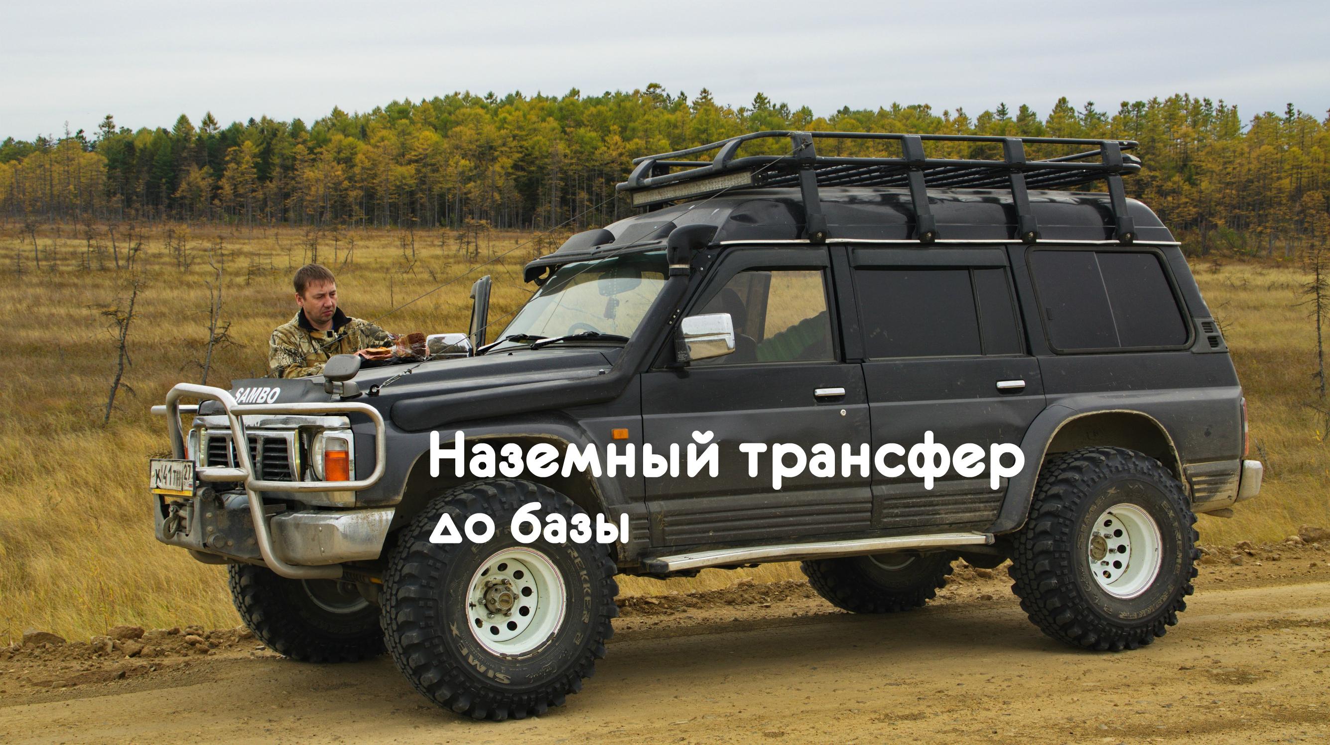 сафарь-2