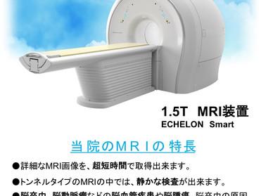 最新型のMRIを導入しました