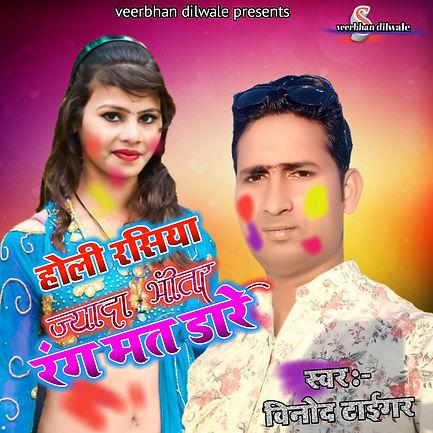 Jayada Bhitar Rag Mat Dare