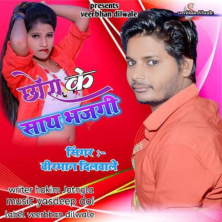 Chora Ke Sath Bhajgi