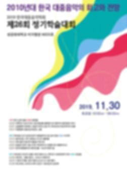 26회 한국대중음악학회 2-min.jpg