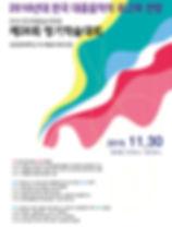 26회 한국대중음악학회 2.jpg