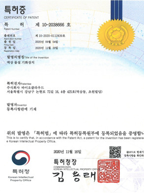 특허증 4.jpg
