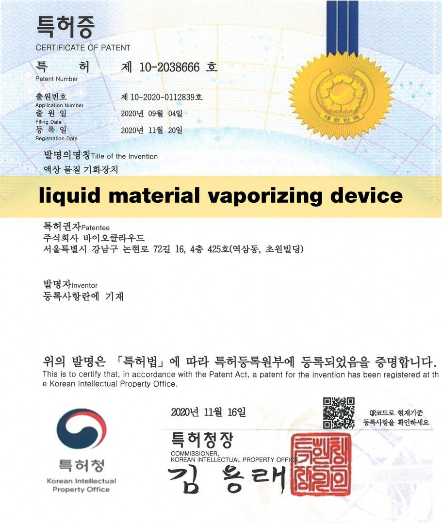 특허증 4_eng.jpg