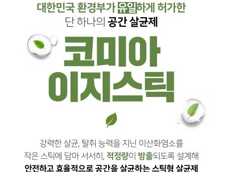 코미아 이지스틱 브러슈어[한글버전]