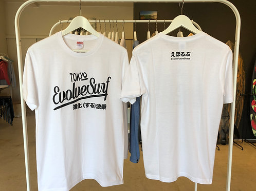 進化(する)波乗 Tシャツ