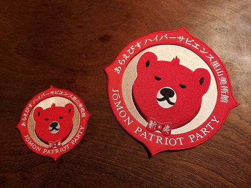JOMON PATRIOT PARTYワッペン 大 / 小