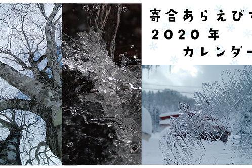 2020年あらえびすカレンダー